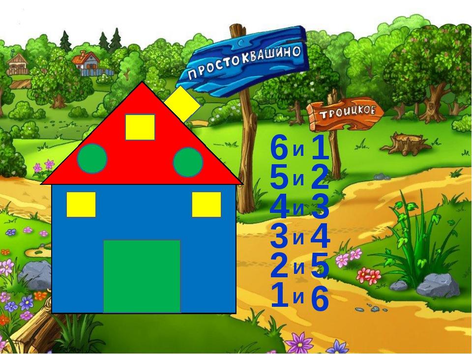 6 и 1 5 и 2 4 3 и 3 и 4 2 и 5 6 1 и