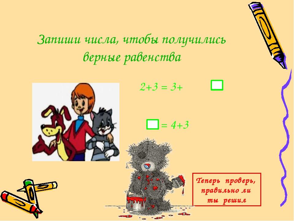 Запиши числа, чтобы получились верные равенства 2+3 = 3+ +4 = 4+3 Теперь пров...