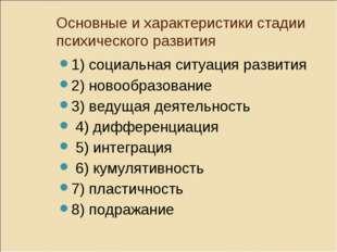 Основные и характеристики стадии психического развития 1) социальная ситуация