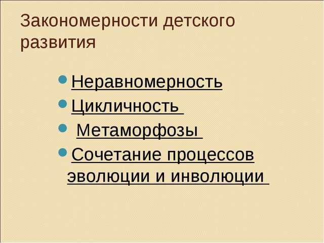 Закономерности детского развития Неравномерность Цикличность Метаморфозы Соче...
