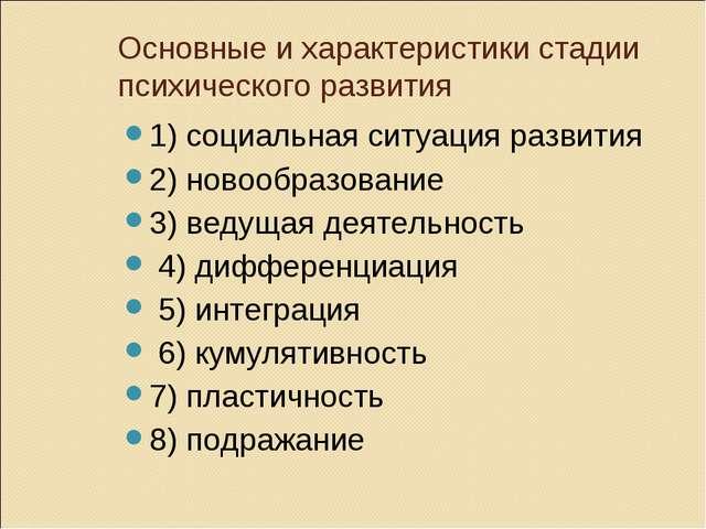 Основные и характеристики стадии психического развития 1) социальная ситуация...