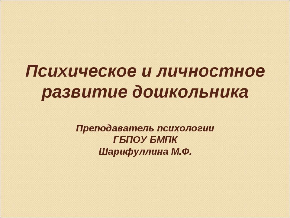 Психическое и личностное развитие дошкольника Преподаватель психологии ГБПОУ...