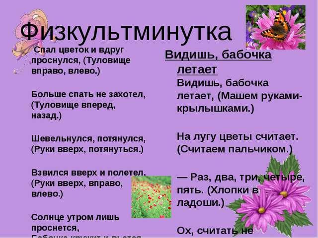 Физкультминутка Спал цветок и вдруг проснулся, (Туловище вправо, влево.) Бол...