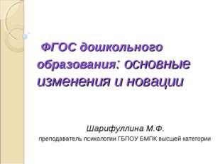 ФГОС дошкольного образования: основные изменения и новации Шарифуллина М.Ф.