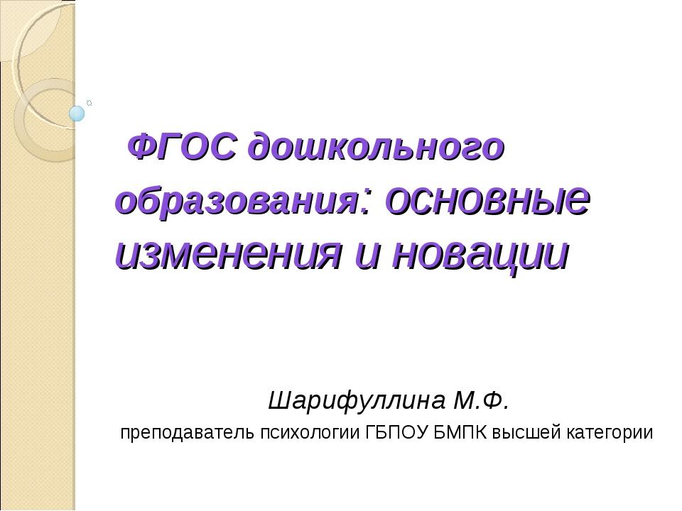ФГОС дошкольного образования: основные изменения и новации Шарифуллина М.Ф....