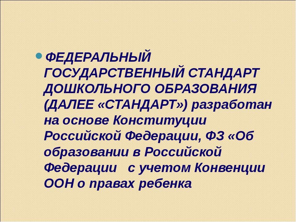 ФЕДЕРАЛЬНЫЙ ГОСУДАРСТВЕННЫЙ СТАНДАРТ ДОШКОЛЬНОГО ОБРАЗОВАНИЯ (ДАЛЕЕ «СТАНДАРТ...
