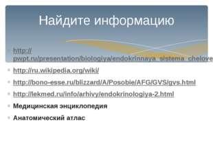 http://pwpt.ru/presentation/biologiya/endokrinnaya_sistema_cheloveka http://r