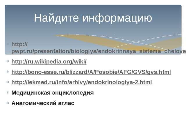 http://pwpt.ru/presentation/biologiya/endokrinnaya_sistema_cheloveka http://r...