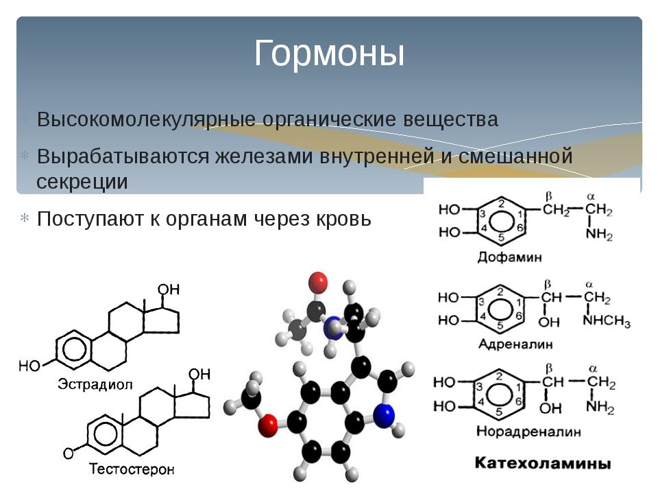 Высокомолекулярные органические вещества Вырабатываются железами внутренней и...