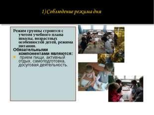 Режим группы строится с учетом учебного плана школы, возрастных особенностей