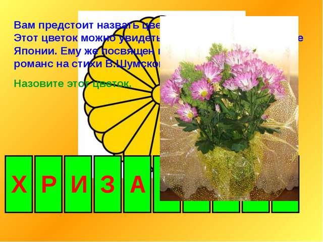 Вам предстоит назвать цветок – талисман ноября. Этот цветок можно увидеть в Г...