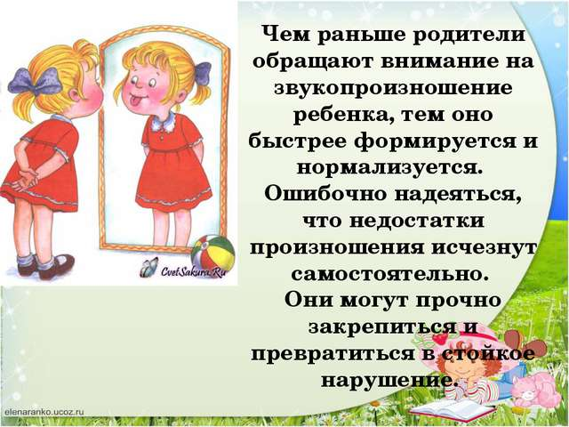Чем раньше родители обращают внимание на звукопроизношение ребенка, тем оно б...