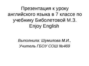 Презентация к уроку английского языка в 7 классе по учебнику Биболетовой М.З.