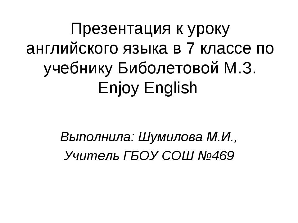 Презентация к уроку английского языка в 7 классе по учебнику Биболетовой М.З....