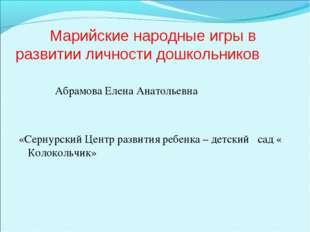 Марийские народные игры в развитии личности дошкольников Абрамова Елена Анат