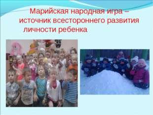 Марийская народная игра – источник всестороннего развития личности ребенка
