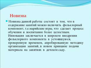 Новизна Новизна данной работы состоит в том, что в содержание занятий можно