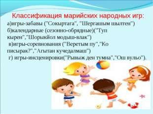 """Классификация марийских народных игр: а)игры-забавы (""""Сокыртага"""", """"Шергашым"""