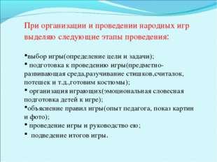 При организации и проведении народных игр выделяю следующие этапы проведения: