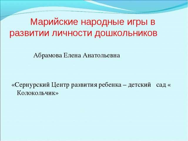 Марийские народные игры в развитии личности дошкольников Абрамова Елена Анат...