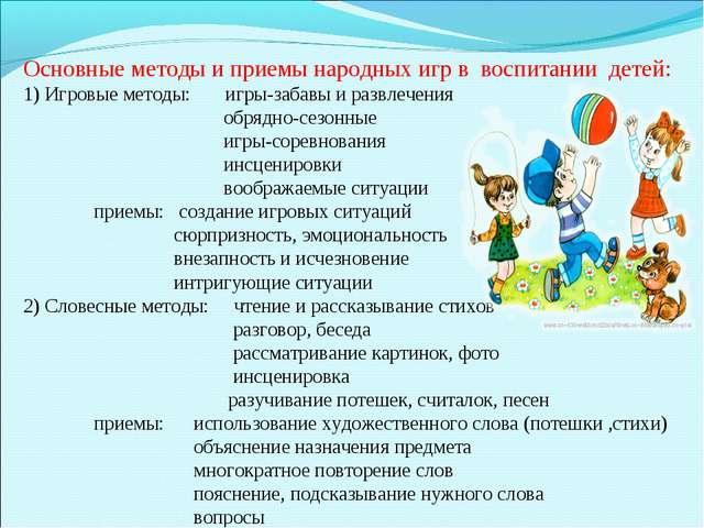 Основные методы и приемы народных игр в воспитании детей: 1) Игровые методы:...