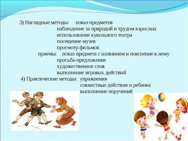 3) Наглядные методы: показ предметов наблюдение за природой и трудом взрослых...