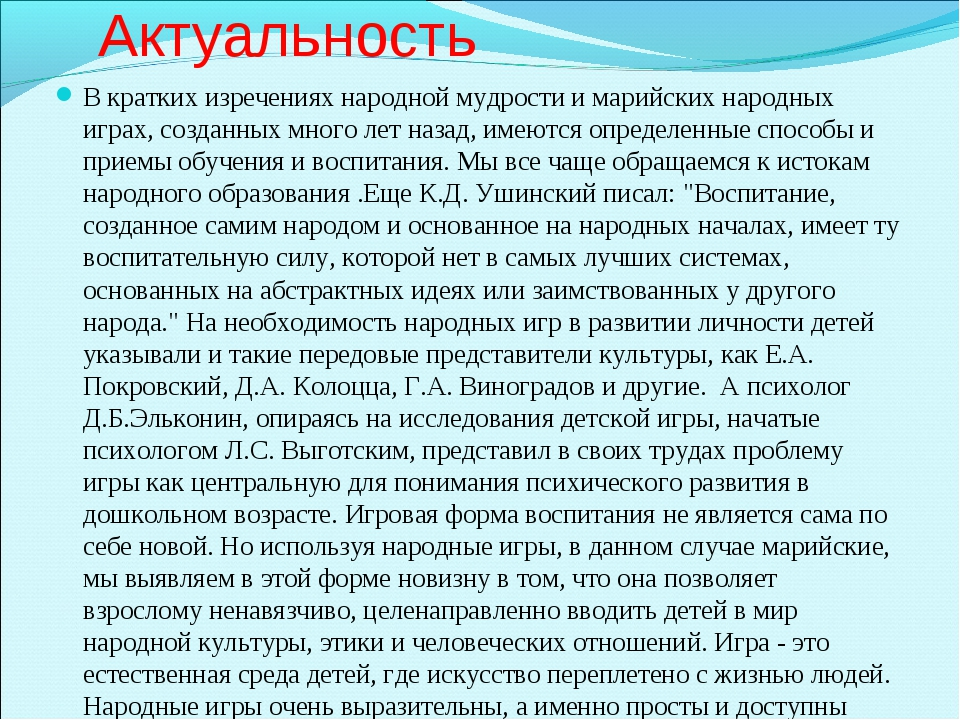 Актуальность В кратких изречениях народной мудрости и марийских народных игр...