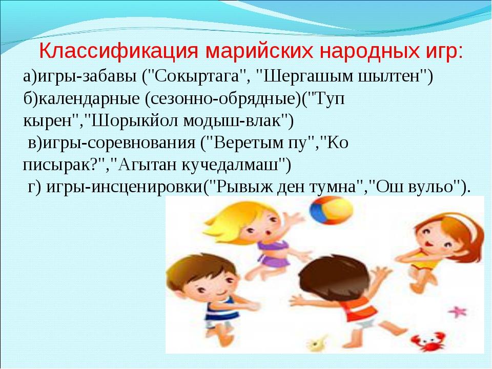 """Классификация марийских народных игр: а)игры-забавы (""""Сокыртага"""", """"Шергашым..."""