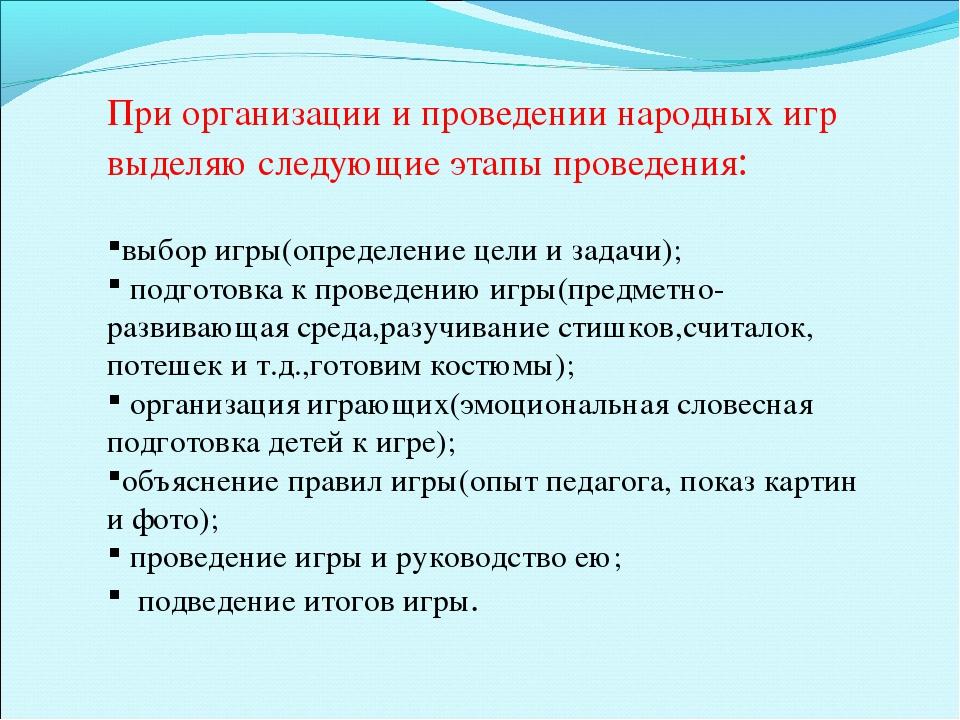 При организации и проведении народных игр выделяю следующие этапы проведения:...