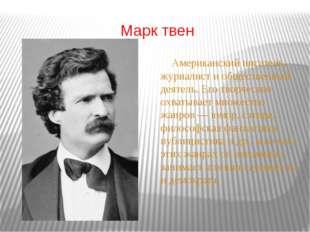 Марк твен Американский писатель, журналист и общественный деятель. Его творче