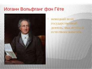 Иоганн Вольфганг фон Гёте немецкий поэт, государственный деятель, мыслитель и