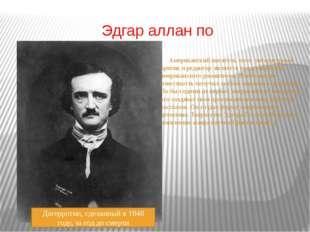 Эдгар аллан по Американский писатель, поэт, литературный критик и редактор, я