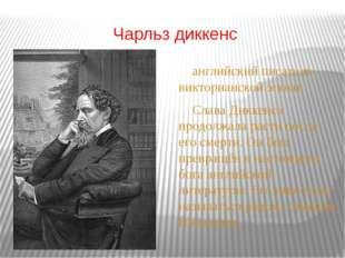 Чарльз диккенс английский писатель викторианской эпохи. Слава Диккенса продол