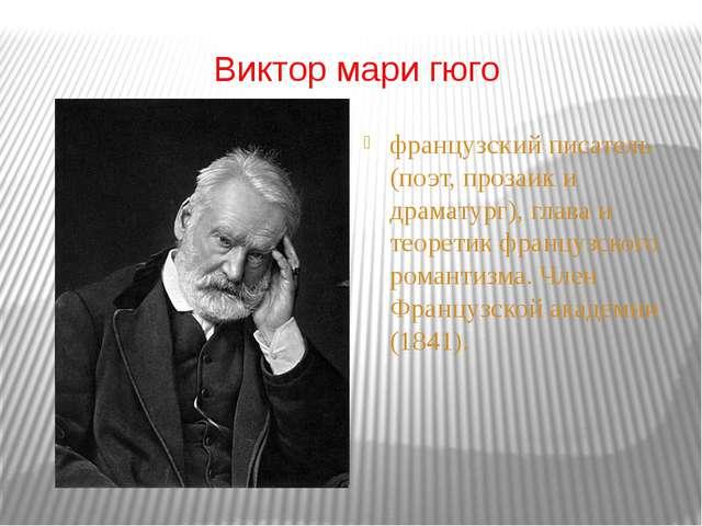 Виктор мари гюго французский писатель (поэт, прозаик и драматург), глава и те...