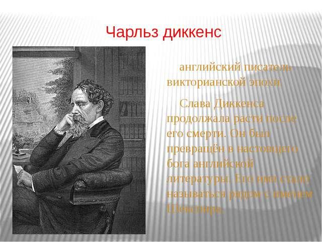 Чарльз диккенс английский писатель викторианской эпохи. Слава Диккенса продол...
