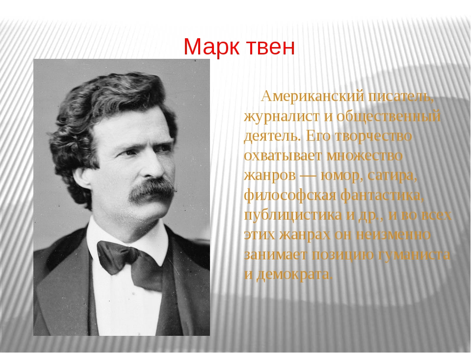 Марк твен Американский писатель, журналист и общественный деятель. Его творче...