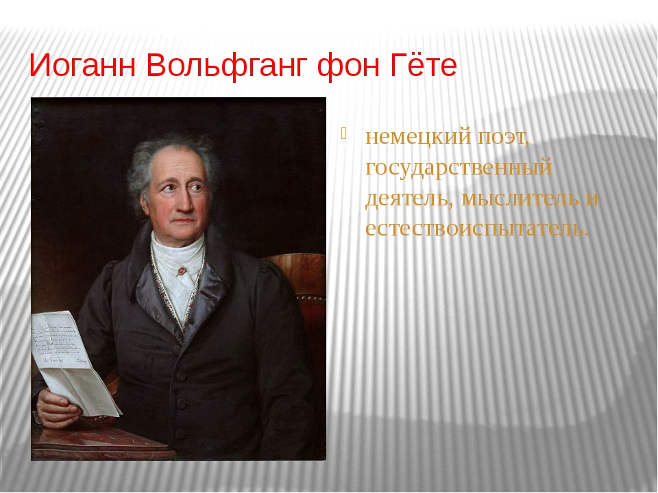 Иоганн Вольфганг фон Гёте немецкий поэт, государственный деятель, мыслитель и...
