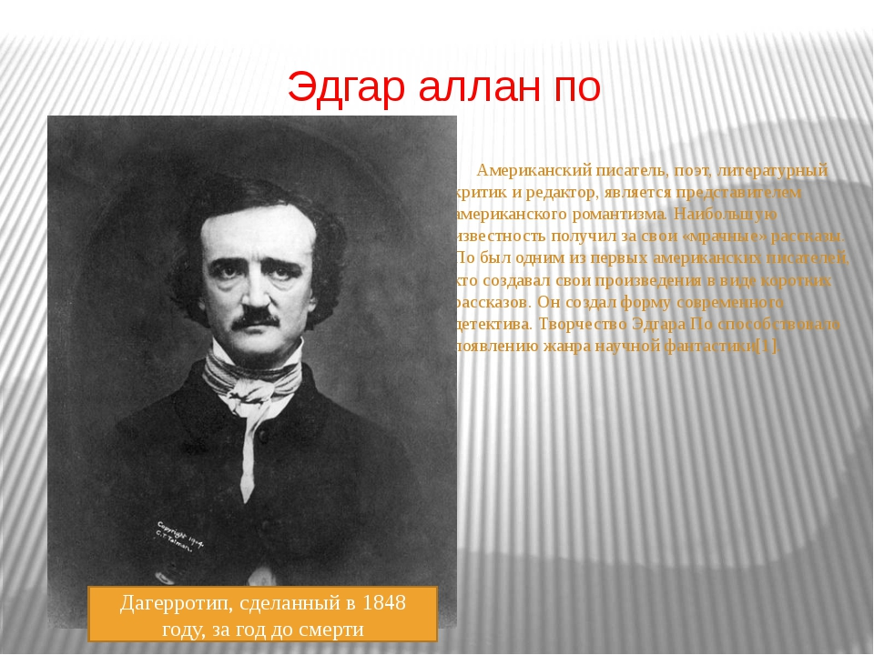 a biography of edgar allan poe an american poet Edgar allan poe poems, quotes, articles, biography, and more read and share edgar allan poe poem examples and other information about and by writer and famous poet.