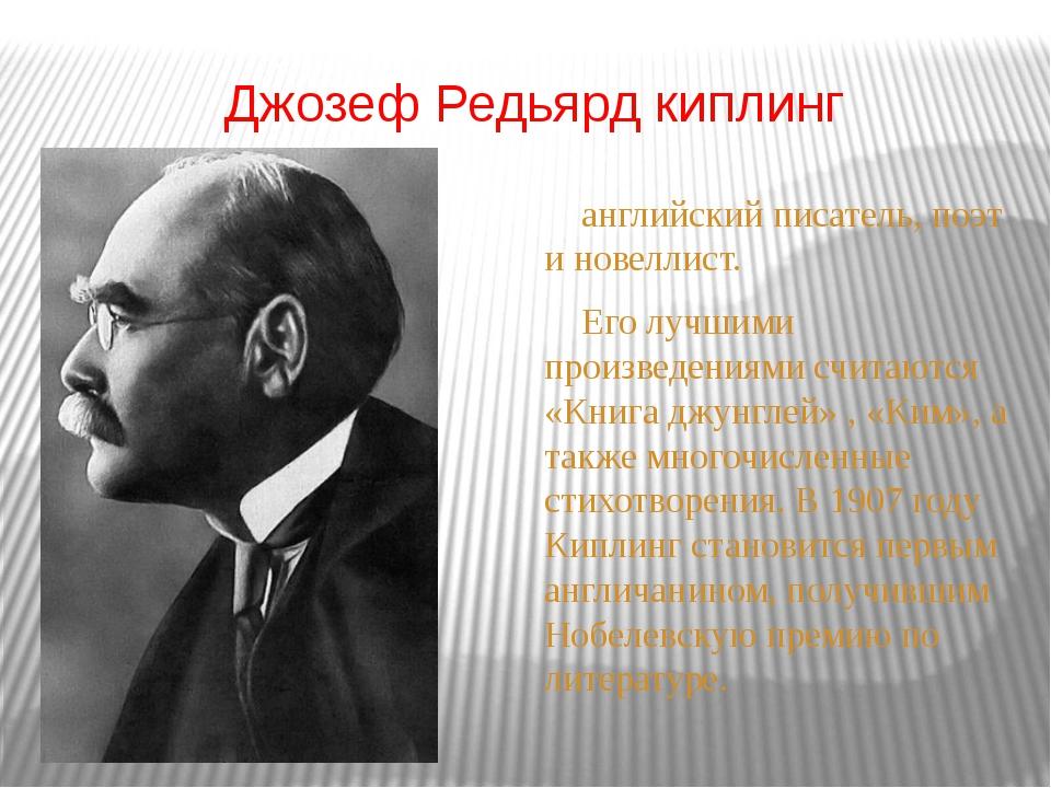Джозеф Редьярд киплинг английский писатель, поэт и новеллист. Его лучшими про...