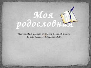 Подготовил ученик 2 класса Суханов Тимур Руководитель: Двирская А.В. родослов