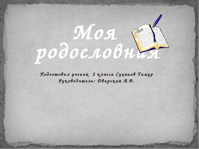 Подготовил ученик 2 класса Суханов Тимур Руководитель: Двирская А.В. родослов...