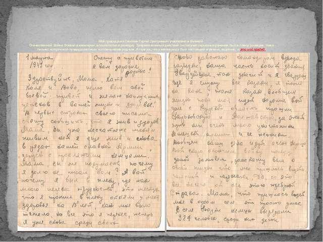 Мой прадедушка Смолкин Сергей Дмитриевич участвовал в Великой Отечественной В...