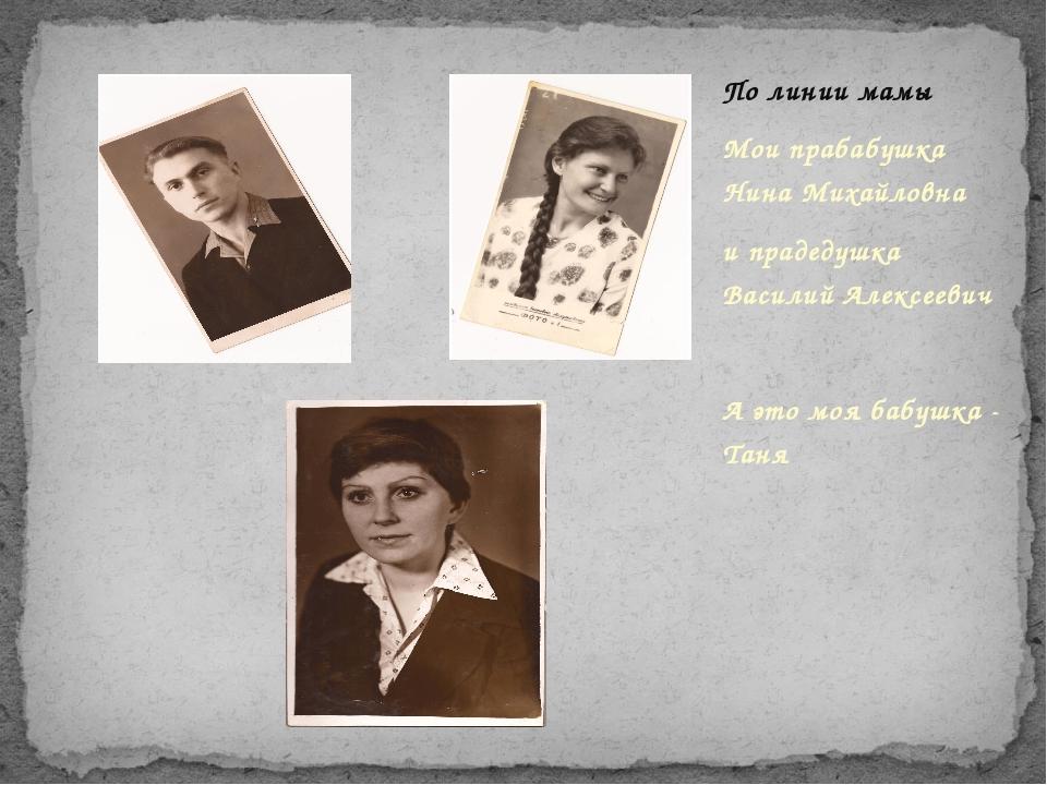 По линии мамы Мои прабабушка Нина Михайловна и прадедушка Василий Алексеевич...