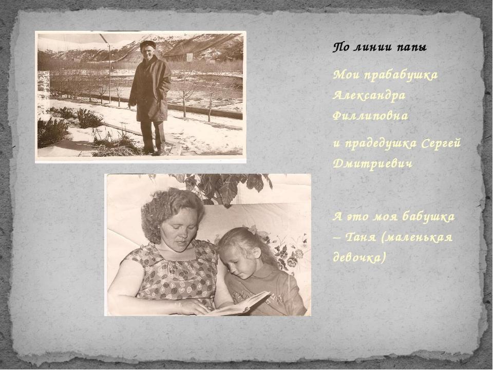По линии папы Мои прабабушка Александра Филлиповна и прадедушка Сергей Дмитри...