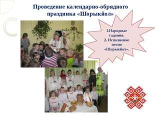 Проведение календарно-обрядного праздника «Шорыкйол» 1.Народные гадания. 2. И