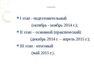 Этапы реализации проекта: I этап - подготовительный (октябрь - ноябрь 2014 г
