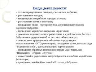 Виды деятельности: - чтение и разучивание стишков, считалочек, небылиц; - ра
