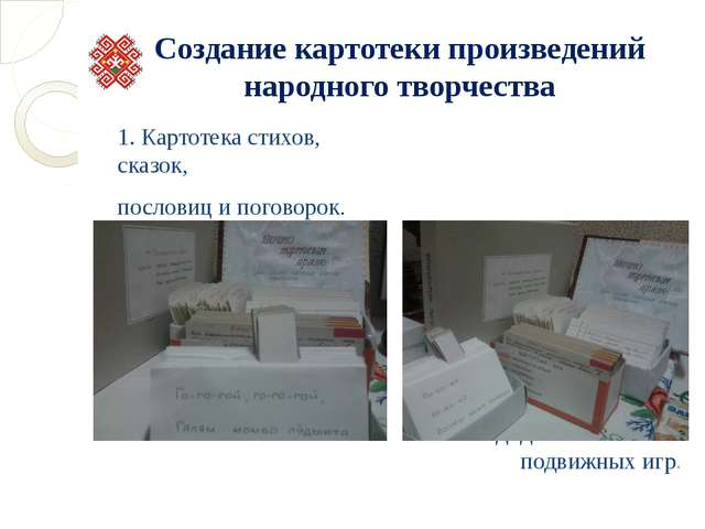 Создание картотеки произведений народного творчества 1. Картотека стихов, ска...