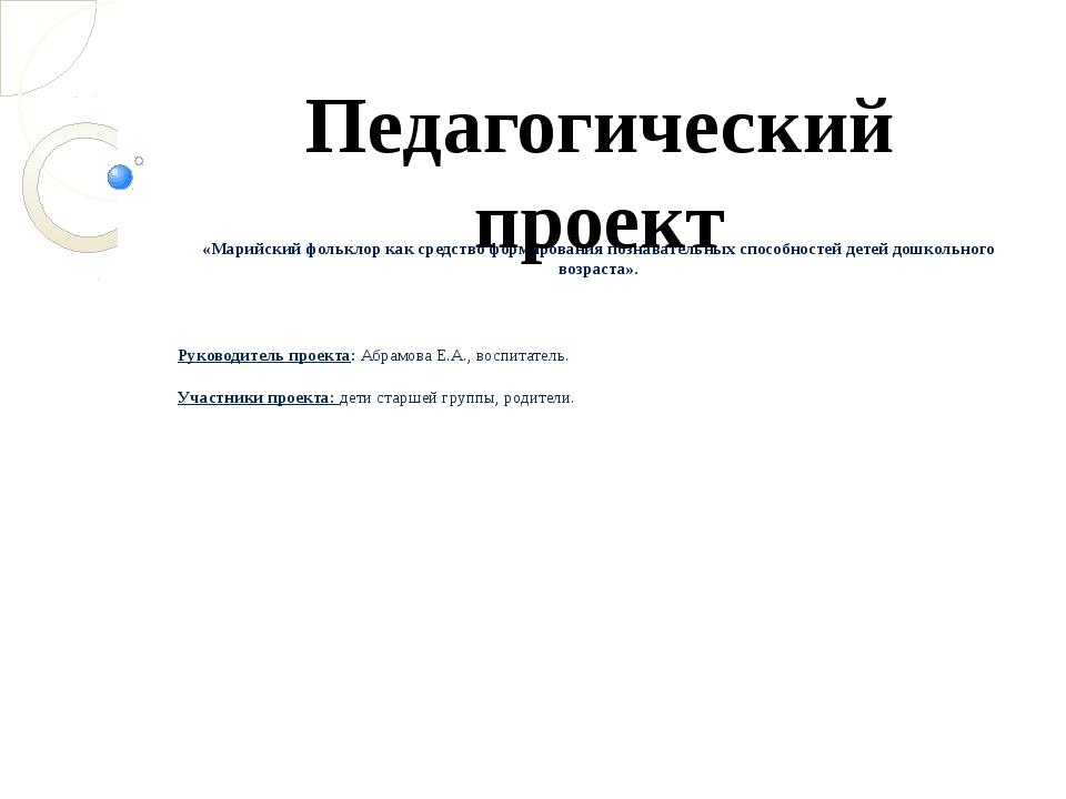 «Марийский фольклор как средство формирования познавательных способностей де...