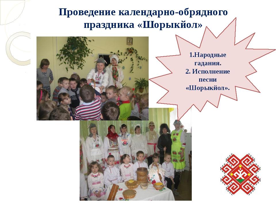 Проведение календарно-обрядного праздника «Шорыкйол» 1.Народные гадания. 2. И...